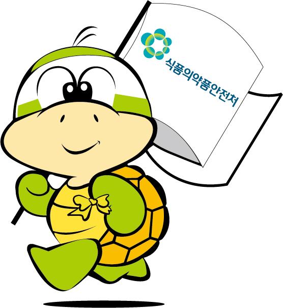 거북이마라톤 캐릭터(식품의약품안전처).jpg