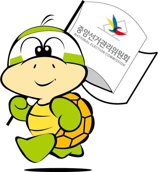 (수정)거북이마라톤-캐릭터_중앙선관위.jpg
