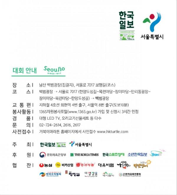 홈페이지 대회안내2.jpg