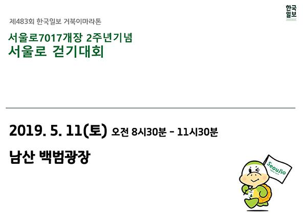 5월 서울로 걷기대회 행사알림_페이지_01.jpg
